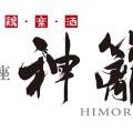 00_himorogi_logo_FIX_yoko