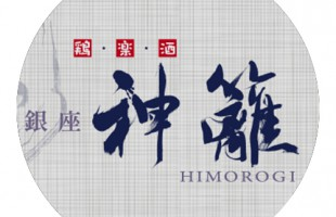 himorogi_HP_News001