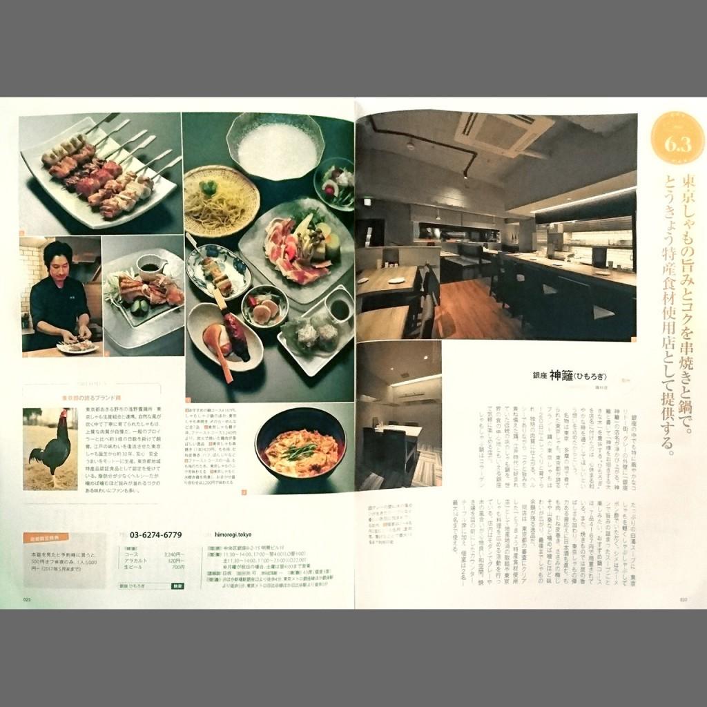 gakujo_himorogi
