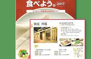 himorogi_tokyobook
