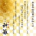 himorogi_2018_年末年始poster