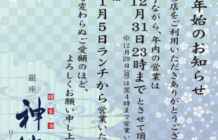 himorogi_2020_年始年始休業SNS