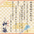 himorogi_2020_年始年始休業SNS_B